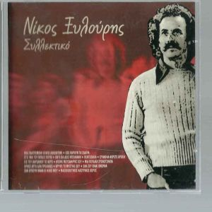 CD - Νίκος Ξυλούρης - Συλλεκτικό