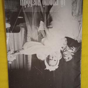θεατρικό πρόγραμμα του 1976 με την Αλίκη Βουγιουκλάκη
