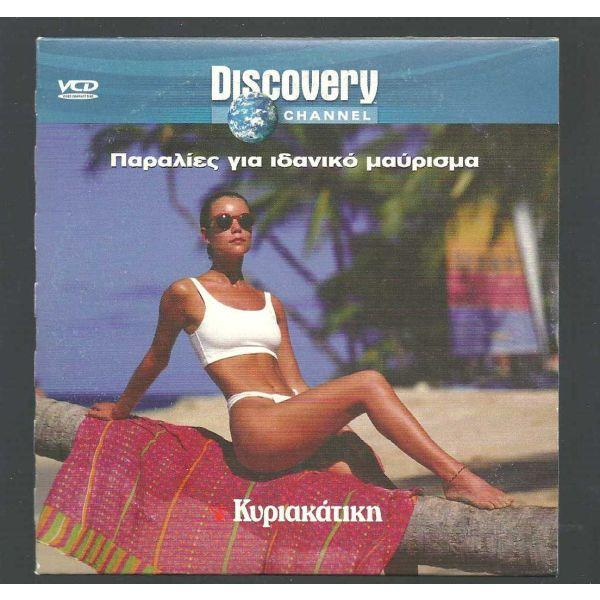 DVD - Discovery CHANNEL - paralies gia idaniko mavrisma
