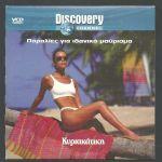 DVD - Discovery CHANNEL - Παραλίες για ιδανικό μαύρισμα