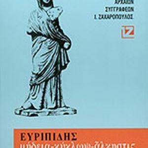 Ευριπίδης (μήδεια - κύκλωψ - άλκηστις)