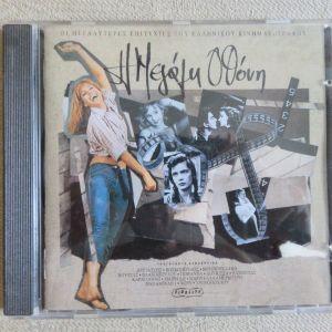 CD Οι μεγαλυτερες επιτυχιες του ελληνικου κινηματογραφου