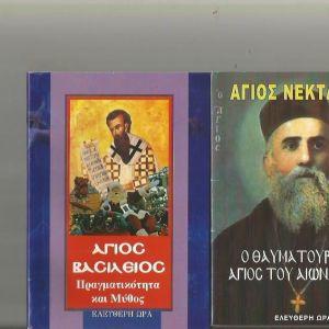 ΑΓΙΟΣ ΒΑΣΙΛΕΙΟΣ-ΑΓΙΟΣ ΝΕΚΤΑΡΙΟΣ-2 ΒΙΒΛΙΑ