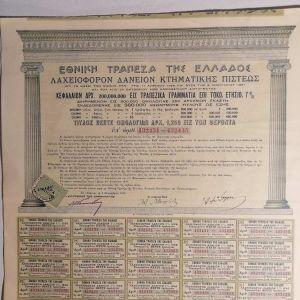 ΕΘΝΙΚΗ ΤΡΑΠΕΖΑ ΤΗΣ ΕΛΛΑΔΟΣ ΛΑΧΕΙΟΦΟΡΟΝ ΔΑΝΕΙΟΝ ΚΤΗΜΑΤΙΚΗΣ ΠΙΣΤΕΩΣ  τίτλος 5 ομολογιών  (1926)