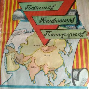 σχολικος χαρτης δημοτικου