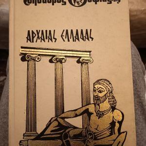 Βιβλίο για την Αρχαία Ελλαδα