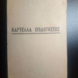 ΚΑΡΤΕΛΑ ΕΠΙΔΟΤΗΣΕΩΣ ΤΟΥ 1953 ΤΗΣ ΕΘΝΙΚΗΣ ΤΡΑΠΕΖΑΣ
