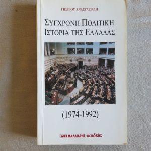Συγρχονη πολιτικη ιστορια της Ελλαδας - Γιωργος Αναστασιαδης