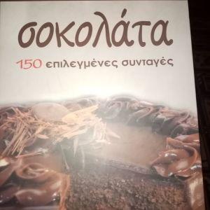 Σοκολάτα - 150 επιλεγμένες συνταγές