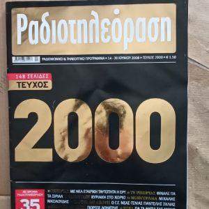 Ραδιοτηλεόραση Περιοδικό τεύχος 2000 έτος 2008 συλλεκτικο