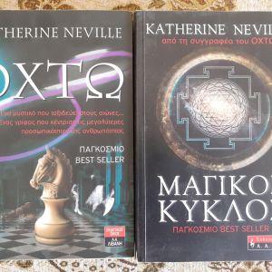 Katherine Neville - Μαγικός Κύκλος