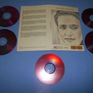 ΣΩΤΗΡΙΑ ΜΠΕΛΟΥ 5 CD