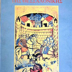Η Καταστροφή της Θεσσαλονίκης Π.Μαξίμου