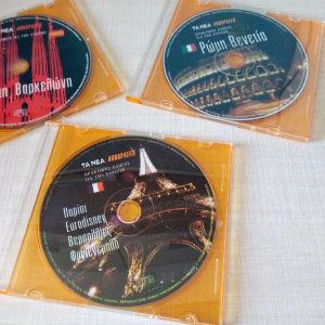 3 ΤΑΞΙΔΙΩΤΙΚΑ DVD ΙΤΑΛΙΑ-ΓΑΛΛΙΑ-ΙΣΠΑΝΙΑ ΑΠΟ ΤΑ ΝΕΑ