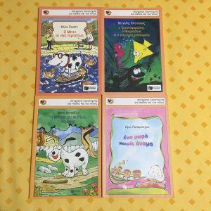 4 παιδικά βιβλία -1