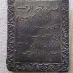 Μουσουλμανικο ΜΕΝΤΓΙΟΝ(3χ2εκ)Μολιβι