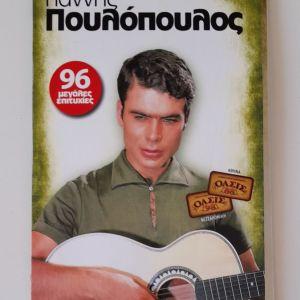 6 CD με τον Γιάννη Πουλόπουλο (96 μεγάλες επιτυχίες)