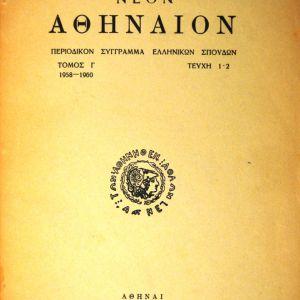 Νέον Αθήναιον - Περιοδικόν Σύγγραμμα Ελληνικών Σπουδών - Τόμος Γ' 1958-1960 -  Τεύχη 1,2 - 1961