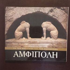 ΒΙΒΛΙΟ ΜΟΥΣΕΙΑ ΑΜΦΙΠΟΛΗ