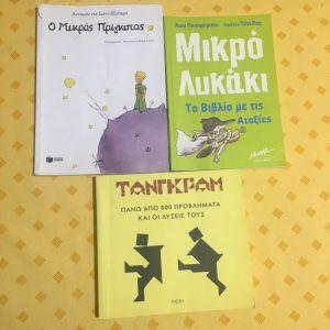 3 Παιδικά βιβλία-1