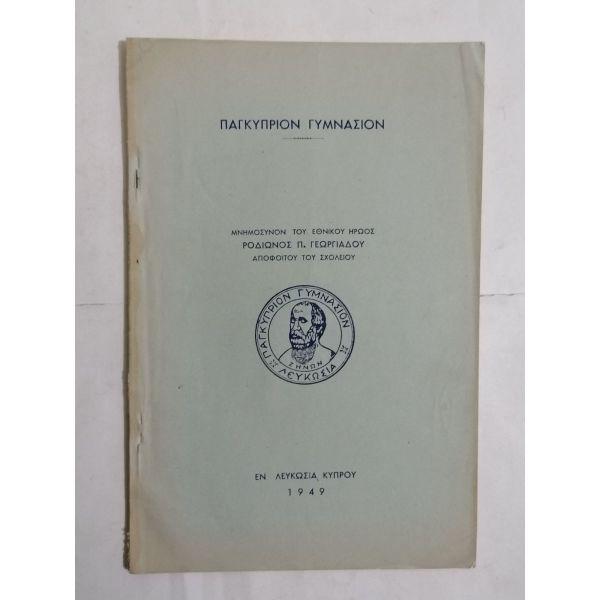 kipros - pagkiprion gimnasion mnimosinon tou ethnikou iroos rodionos p. georgiadou (1949)