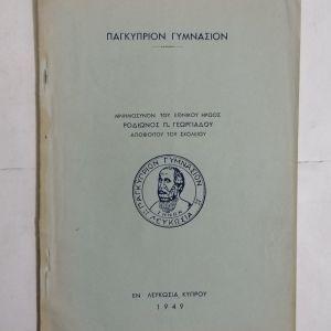 ΚΥΠΡΟΣ - ΠΑΓΚΥΠΡΙΟΝ ΓΥΜΝΑΣΙΟΝ ΜΝΗΜΟΣΥΝΟΝ ΤΟΥ ΕΘΝΙΚΟΥ ΗΡΩΟΣ ΡΟΔΙΩΝΟΣ Π. ΓΕΩΡΓΙΑΔΟΥ (1949)