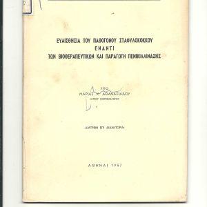 ΔΙΑΤΡΙΒΗ ΕΠΙ ΔΙΔΑΚΤΟΡΙΑ ΥΠΟ ΜΑΡΙΑΣ Χ. ΑΘΑΝΑΣΙΑΔΟΥ  ΙΑΤΡΟΥ ΜΙΚΡΟΒΙΟΛΟΓΟΥ (ΑΘΗΝΑ 1957)