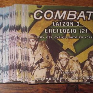 COMBAT.Σαιζον 1/3- 55 DVD επισοδεια VIC MORROW