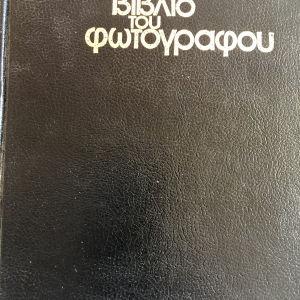 ΤΟ ΒΙΒΛΙΟ ΤΟΥ ΦΩΤΟΓΡΑΦΟΥ & Δώρο φωτό άλμπουμ