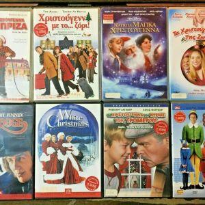 Πακέτο 8 Γνήσια dvd χριστουγενιάτικα 2 ( Δωρεάν Μεταφορικά )