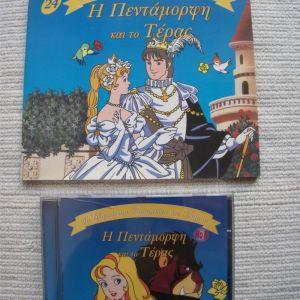 Η ΠΕΝΤΑΜΟΡΦΗ ΚΑΙ ΤΟ ΤΕΡΑΣ ΜΟDERN TIMES CD