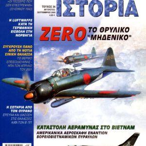 """Αεροπορική ιστορία """"εκδόσεις περισκόπιο"""""""