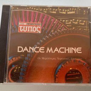 Dance machine - Οι μεγαλύτερες χορευτικές επιτυχίες