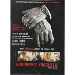 8 DVD / ΑΣΤΥΝΟΜΙΚΆ / ORIGINAL DVD / 7 ΕΥΡΩ ΕΚΑΣΤΟ