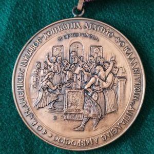 παλιό μετάλλιο