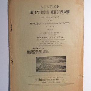 ΑΓΙΟ ΟΡΟΣ - ΔΕΛΤΙΟΝ ΑΓΙΟΡΕΙΤΙΚΩΝ ΧΕΙΡΟΓΡΑΦΩΝ 1933