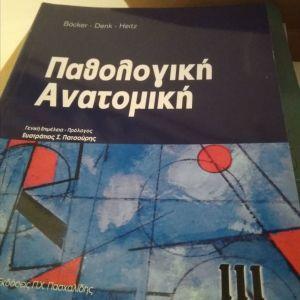 Ιατρικά βιβλια