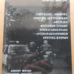 Αστυνομική Αυτοπροστασία - Ειδικό Μέρος