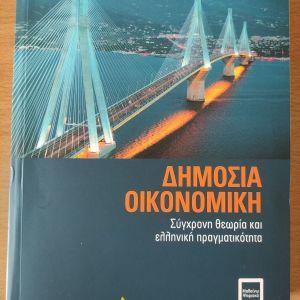 Δημόσια Οικονομική/ Σύγχρονη Θεωρία και Ελληνική Πραγματικότητα