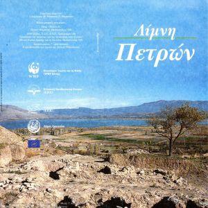 Λίμνη Πετρών, μπροσούρα, Φλώρινα, Αμύνταιο, Πρέσπες, Δυτική Μακεδονία εκδ. 2000 περίπου