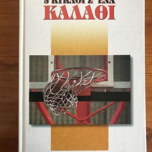 Συλλεκτικό βιβλίο μπάσκετ              «5 κύκλοι σε ένα καλάθι»