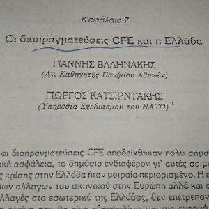 Οι διαπραγματεύσεις CFE & η ΕΛΛΆΔΑ