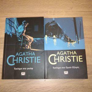 Βιβλία της Αγκάθα Κρίστι