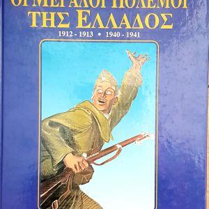 ΟΙ ΠΟΛΕΜΟΙ ΤΗΣ ΕΛΛΑΔΟΣ 1912-13 , 1940-41