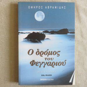 Ο δρομος του φεγγαριου - Ομηρος Αβραμιδης