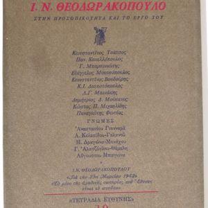 ΑΝΑΦΟΡΑ ΣΤΟΝ Ι. Ν. ΘΕΟΔΩΡΑΚΟΠΟΥΛΟ - ΤΕΤΡΑΔΙΑ ΕΥΘΥΝΗΣ 18