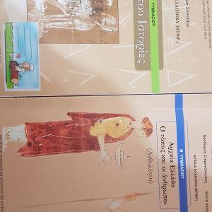 2 Σχολικά Βιβλία