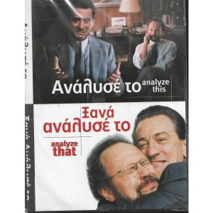 2 DVD / ΑΝΑΛΥΣΕΤΟ / ΞΑΝΑ ΑΝΑΛΥΣΕΤΟ /  ORIGINAL DVD