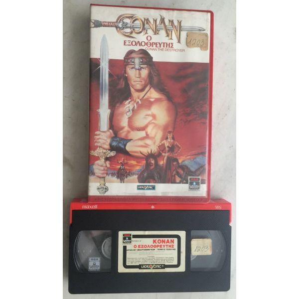 CONAN o exolothreftis (VHS) spania
