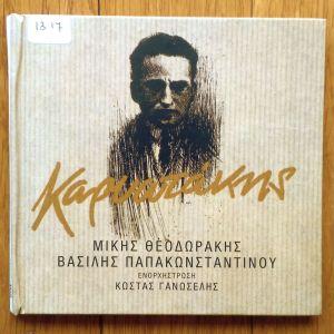 Μίκης Θεοδωράκης - Καρυωτάκης cd
